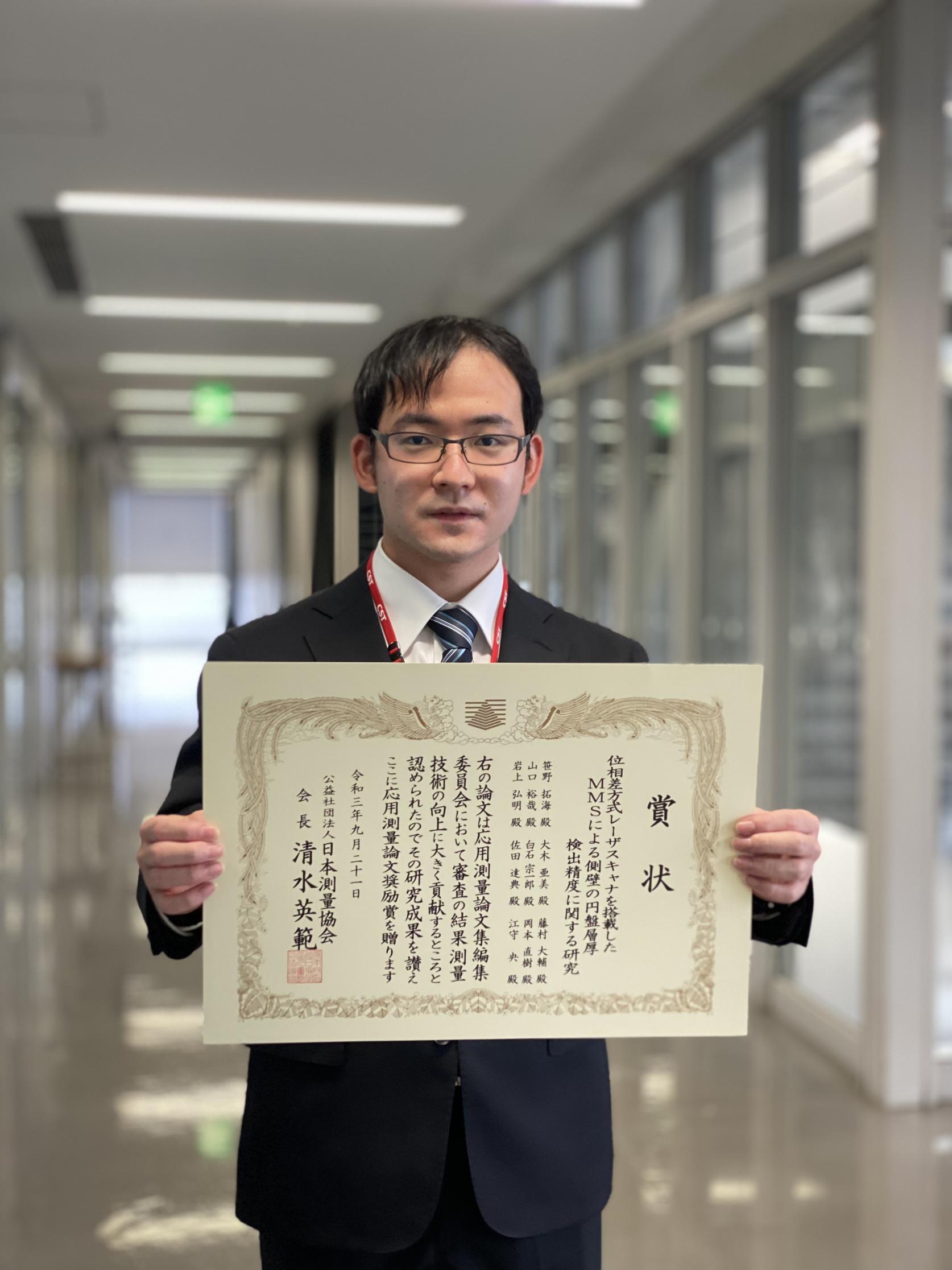 交通システム工学専攻博士前期課程2年の笹野拓海さんが、公益社団法人日本測量協会主催の2021年「応用測量論文奨励賞」を受賞しました。