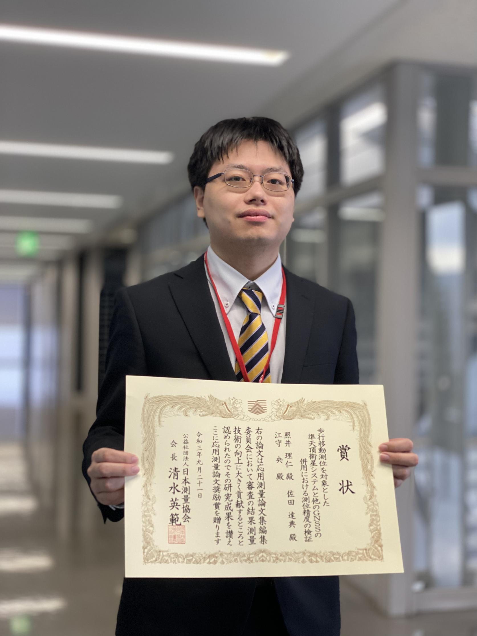交通システム工学専攻博士前期課程2年の照井理仁さんが、公益社団法人日本測量協会主催の2021年「応用測量論文奨励賞」を受賞しました。